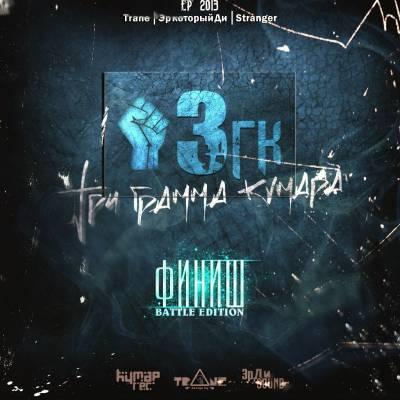 Три Грамма Кумара (Trane, Эр который Ди, Stranger) - Финиш (2013)