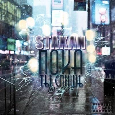 STAKAN — Пока ты спишь (2013)