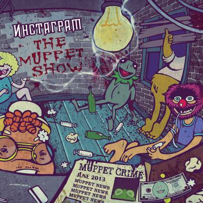 Инстаграм (Instargram) — The Muppet Show (2013)