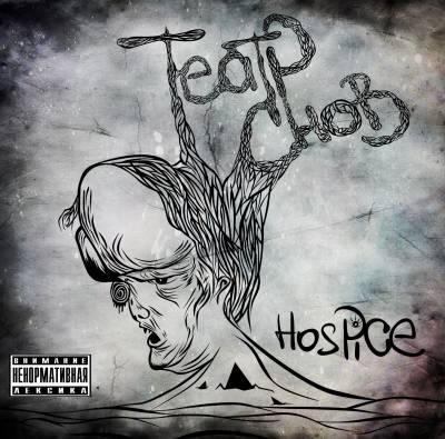 Hospice - Театр Снов (2013)