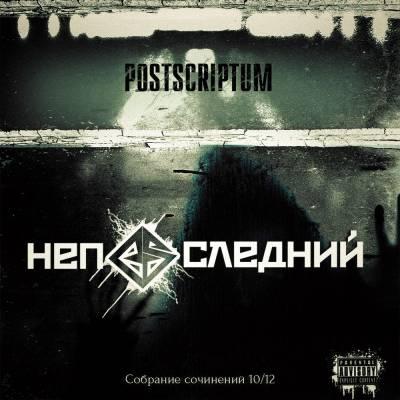 Postscriptum - Непоследний (2013)