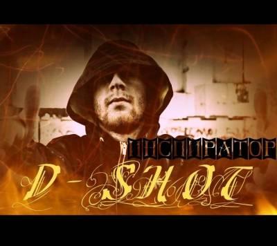 D-Shot (Группировка Т.О.) - Инспиратор (2013)
