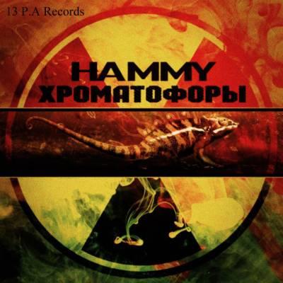 Hammy - Хроматофоры (2013)
