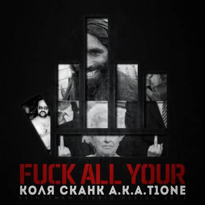 T1One (Коля Сканк) — Fuck All Your (2013)