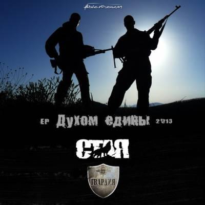 С.Т.А.Я. (ГВАРДИЯ) - Духом Едины (2013)