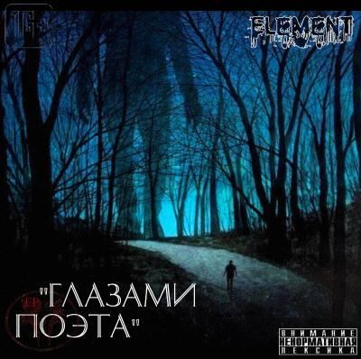 ELement — Глазами поэта (2013)