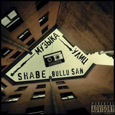 Shabe BuLLu San - Музыка улиц (2013)
