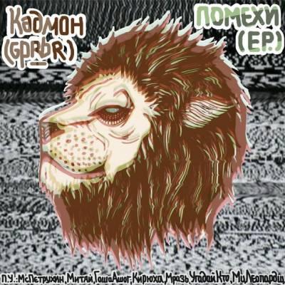Кадмон (Giperboreia) - Помехи (2013)