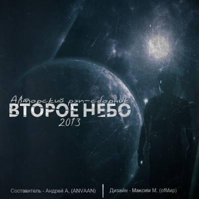 VA - Второе Небо (Авторский рэп-сборник) (2013)