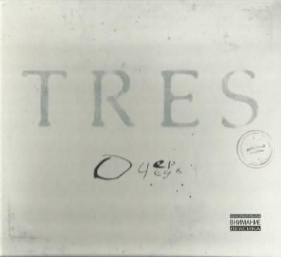Tres — Очередь (2013)
