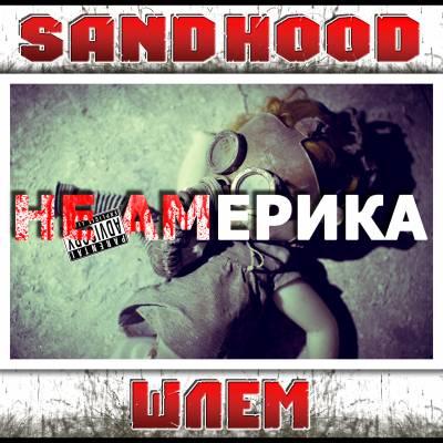 Sand Hood и Шлем — Не Америка (2013)