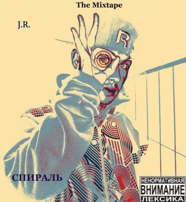 J.R. — Спираль (2013)