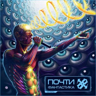 MC 1.8 — Почти Фантастика (2013)
