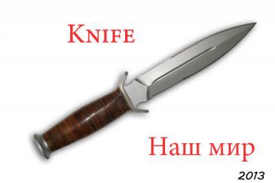 Knife — Наш мир (2013)