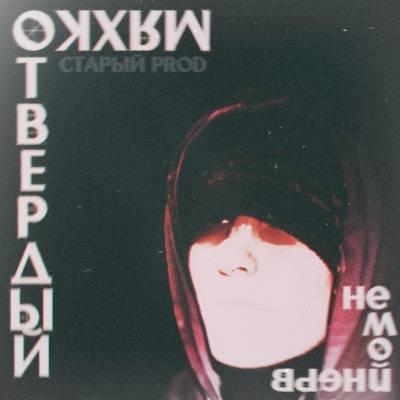 мяхкотвердый — немойнерв (2013) [EP]