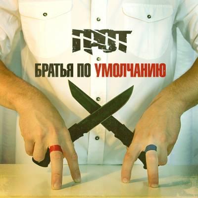 ГРОТ — Братья по умолчанию (2013)