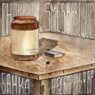 Гнойный и Smesharique — Банка несваренья (2013) [EP]