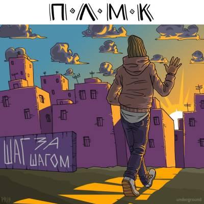 ПЛМК - Шаг за шагом (2013)