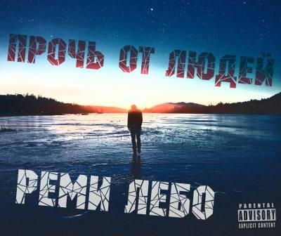 Реми Лебо — Прочь От Людей (2013) [EP]