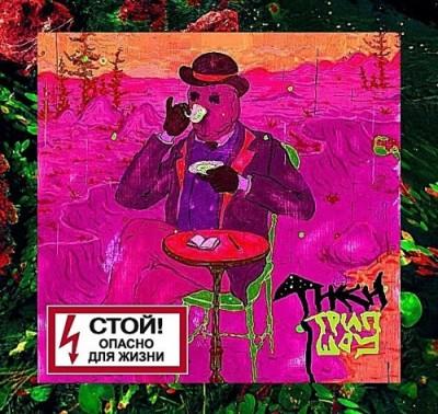 Тики - Трип Шоу (2013)