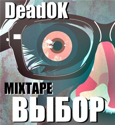 Deadok — Выбор (2013) mixtape