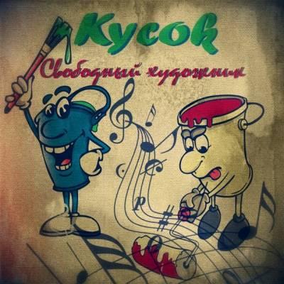 Кусок — Свободный Художник (2013)