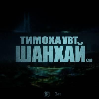 Тимоха VBT - Шанхай [2013] [EP]