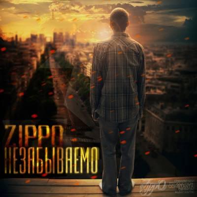 ZippO - Незабываемо [2013]
