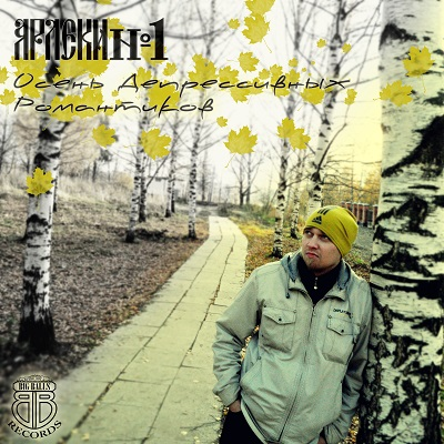 Арлеки№1 - Осень Депрессивных Романтиков (2013)