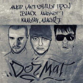 Амир (Легенды Про) & Кальян / Machet (Black Market) — Догмат (2013)