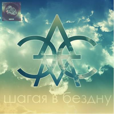 Элэм — Шагая в бездну (2013)