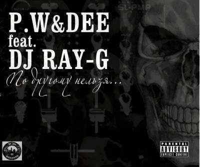 P.W&DEE feat. DJ RAy-G - По другому нельзя... (2013)