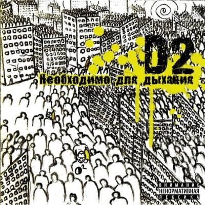 D2 — Необходимо для дыхания (2013)
