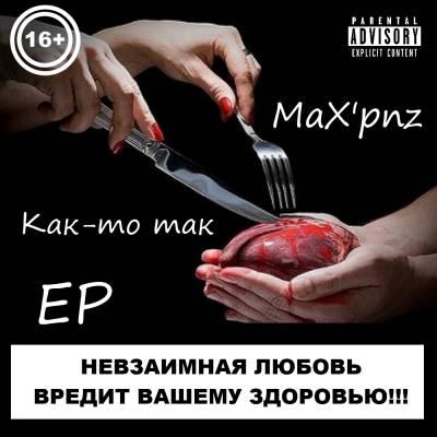 MaX'pnz — Как-то вышло (2013) EP