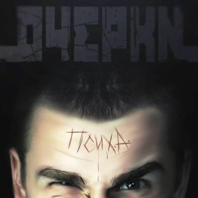 Ходан — Оч[EP]ки Психа (2013)