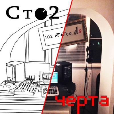 Сто2 — Черта (2013)