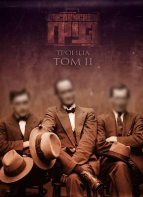 Каспийский груз — троица (том 2) (2013) cкачать бесплатно.