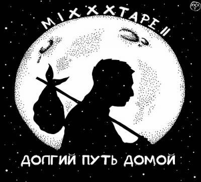 Скачать oxxxymiron mixxxtape ii долгий путь домой 2013 mp3 в.