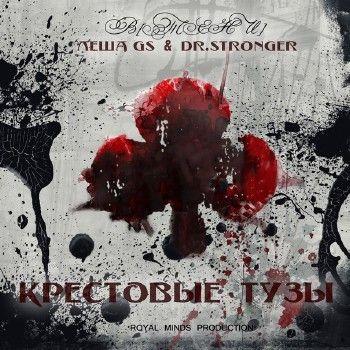 Лёша GS (В[тени]) — Крестовые тузы (2013)