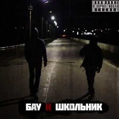 ШкольниК & Бау (вГрзяь) (2013) EP