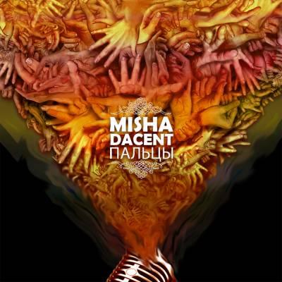 misha dacent - Пальцы (2013) [EP]