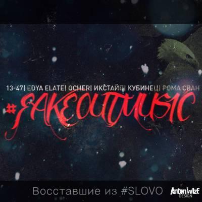 FAKE OUT MUSIC - Восставшие из #SLOVO (2013)