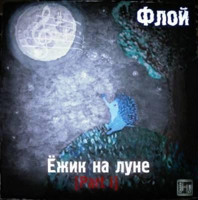 Флой — Ёжик на луне (2013)