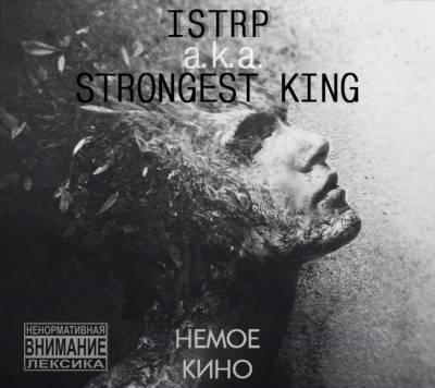 ISTRP a.k.a. StrongesT KING — НЕМОЕ КИНО (2013)