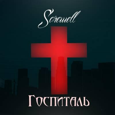 Screwell - Госпиталь (2013)(п.у. Костян, Holyweed, Dog)