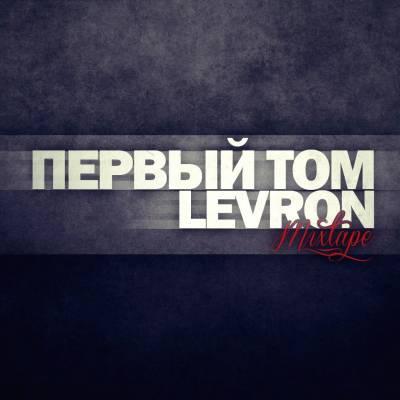 LEVRON - ПЕРВЫЙ ТОМ [2013]