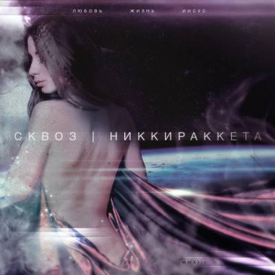 Сквоз - Никки Раккета (2013)