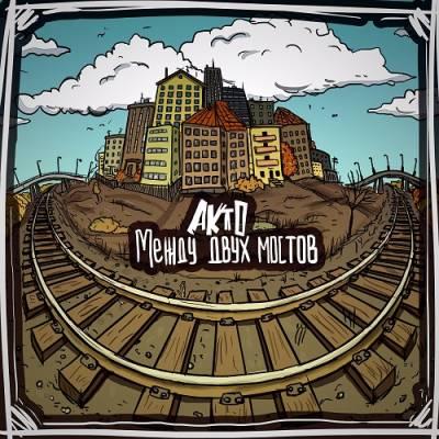 Акто - Между двух мостов (2013) [EP]