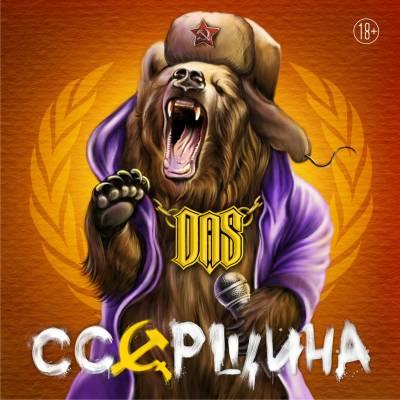 DAS - Сccрщина (2013) [EP]