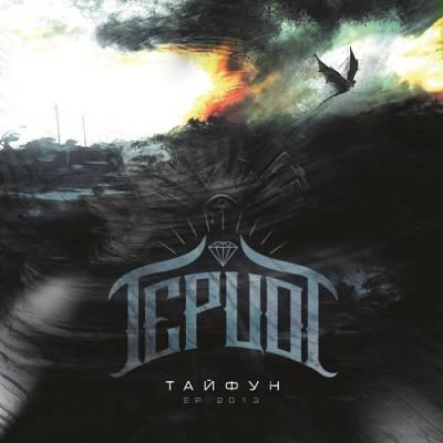 Герцог - Тайфун (2013) (EP)